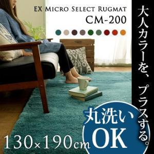 ラグ ラグマット 130X190 EXマイクロセレクトラグマット CM200 カーペット 絨毯 カワイイ オシャレ ホットカーペット対応 スミノエ 代引不可 rcmdse