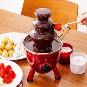 チョコレートファウンテン チョコフォンデュ チョコファウンテン チョコレートフォンデュ フォンデュ鍋 チョコ ホームパーティ|rcmdse