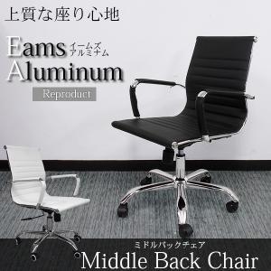 Eams Aluminum イームズ チェア オフィス 3B リプロダクト品 ガス式 高さ調節可 D823-3B アームレスト キャスター モダン 代引不可|rcmdse