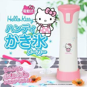 ハローキティ電動ハンディかき氷メーカー HK-ICS ふわふわ カキ氷 子供と 簡単操作 手軽