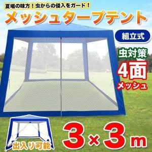 組み立て式 メッシュタープテント3×3M グリーン ブルー アウトドア 組立式 蚊対策 蚊よけ 日よけ レジャー キャンプ 代引不可 rcmdse