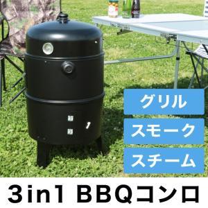 3in1 BBQ コンロ バーベキューコンロ バーベキューグリル スモーカー スモークグリル BBQコンロ 燻製 製作 バーベキュー BBQ rcmdse