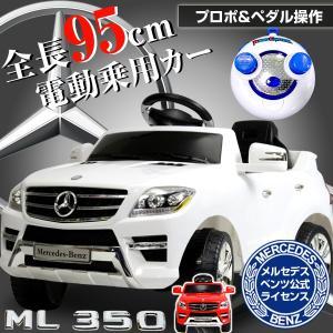 電動乗用ベンツ ML350 ホワイト レッド QX-7996A 乗用カー ラジコン 操作可 車 子供 プレゼント 誕生日 代引不可|rcmdse