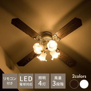 シーリングファン 42インチ リモコン付き ブラウン ホワイト 照明 おしゃれ 4灯 シーリングファンライト ファン 天井照明 rcmdse