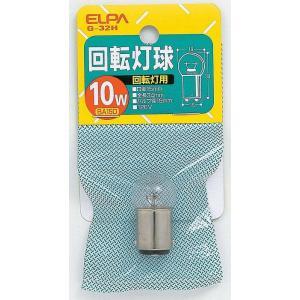 回転灯用球 G-32H 120V/10W エルパ ELPA 朝日電器|rcmdse