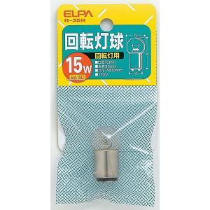 回転灯用球 G-35H 110V/15W エルパ ELPA 朝日電器|rcmdse
