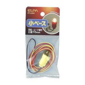 朝日電器 ELPA 小ベース球・リード線付 PP-03NH|rcmdse