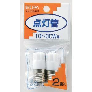 グロー球2P G-5050H エルパ ELPA 朝日電気|rcmdse