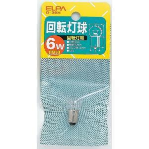 回転灯球 G-36H 12V/6W エルパ ELPA 朝日電器|rcmdse