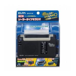 朝日電器 ELPA ソーラーダイナモラジオ ER-DY10F rcmdse