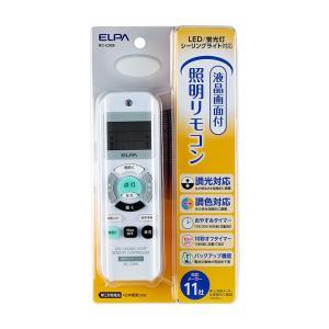 朝日電器 ELPA エルパ 照明リモコン 国内メーカー11社対応 バックアップ機能搭載 RC-C009 rcmdse