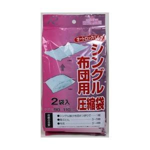アール シングルふとん用圧縮袋 Z-001 rcmdse