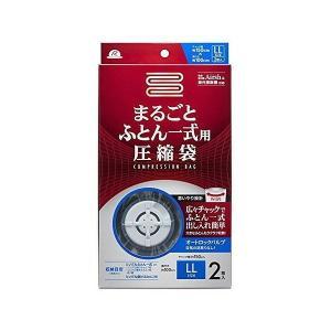 アール 衣類圧縮袋 ふとん一式まるごと圧縮袋 2枚入 RE-003|rcmdse