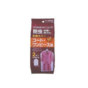 アール 衣類カバー コート・ワンピース用 IC-104|rcmdse