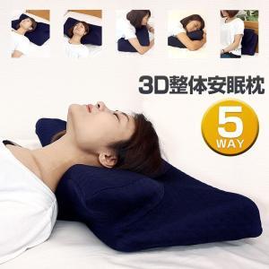 5Way 3D整体 枕 腰枕 抱き枕 まくら 立体 頸椎安定型 低反発枕 ストレートネック うつぶせ寝 ストレッチ u566950|rcmdse