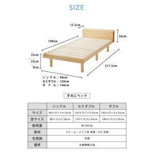 宮付きすのこベッド コンセント付き セミダブル 棚付き 宮付き 北欧 ベット すのこベッド 木製 ワンルーム ベッドフレーム シンプル スノコ すのこ|rcmdse|05