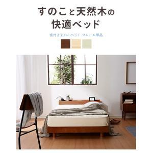 宮付きすのこベッド コンセント付き セミダブル 棚付き 宮付き 北欧 ベット すのこベッド 木製 ワンルーム ベッドフレーム シンプル スノコ すのこ|rcmdse|06