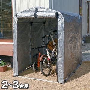 アルミサイクルハウス 2~3台用 SKHS-0203SV サイクルヤード 自転車 収納庫 ガレージ サイクルハウス 屋根 自転車置場|rcmdse
