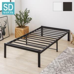 パイプベッド セミダブル ベッドフレーム ベッドフレーム単品 ベッド ブラック スチール パイプ 1人暮らし ワンルーム|rcmdse