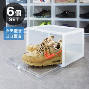 シューズコレクションケース 6個セット クリア シューズケース シューズラック 靴 スニーカー 収納 透明 クリアボックス|rcmdse