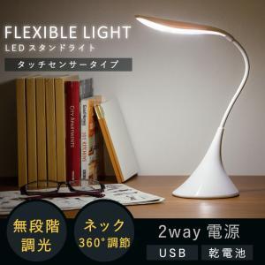 デスクライト スタンドライト フレキシブルタッチパネル 照明 LEDライト フレキシブル 無段階 卓上 ライト フレキシブルアーム|rcmdse