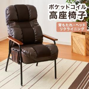 ポケットコイル入り高脚座椅子 座椅子 リクライニング ポケットコイル 高座椅子 一人掛け チェア 肘掛け ハイバック 椅子 いす 代引不可|rcmdse