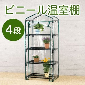 ビニール温室棚 4段 植物を守る 組み立て簡単 工具不要 ビニールハウス フラワーラック OST2-04BK rcmdse