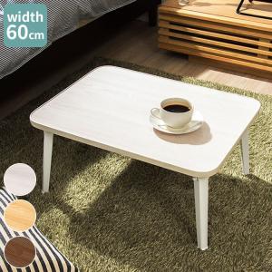 折りたたみテーブル 木目調 長方形 60×45 ローテーブル コーヒーテーブル 木製 センターテーブル リビングテーブル|rcmdse