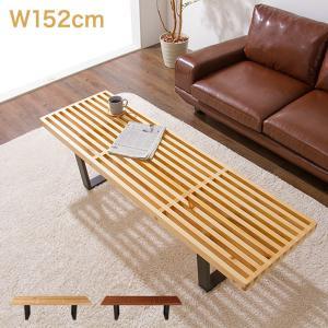 ネルソンベンチ 152cm ベンチ 木製 テーブル ローテーブル センターテーブル デザイナーズ リプロダクト 北欧 ナチュラル 代引不可|rcmdse