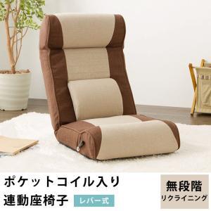 座椅子 イス レバー式 ポケットコイル入り連動座椅子 ポケットコイル 無段階調整 リクライニング ポケットコイル|rcmdse