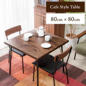 ダイニングテーブル正方形 80×80cm 木製 アイアン テーブル シンプル モダン おしゃれ ダイニング 新生活 代引不可|rcmdse