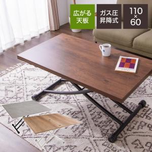 テーブル 天板が2倍に広がるガス圧昇降テーブル 110×60 110×120 ガス圧昇降式テーブル 昇降テーブル ダイニングテーブル|rcmdse