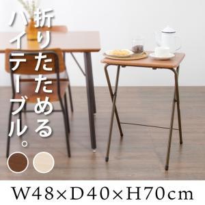 折りたたみ テーブル ハイタイプ コンパクト シンプル サイドテーブル ミニテーブル 折り畳み フォールディングテーブル|rcmdse