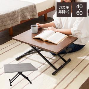 テーブル ガス圧昇降式ミニテーブル 40×60 昇降テーブル ローテーブル サイドテーブル センターテーブル リフティングテーブル|rcmdse