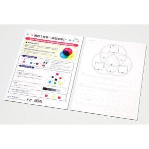 色の3原色混色学習シート 図工 工作 クラフト ホビー 画材美術アート|rcmdse