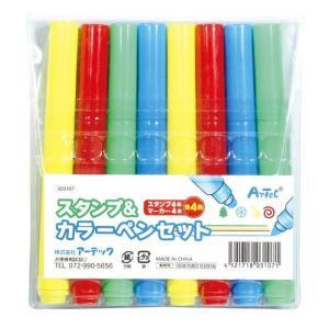 スタンプ&カラーペンセット 4色8本 学童文具 ペンマーカー|rcmdse