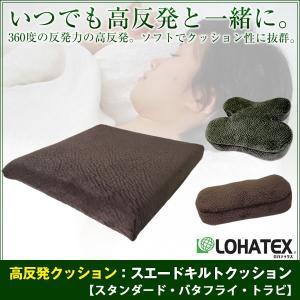 ラテックス高反発クッション LOHATEX スエードキルトクッション 3種 高反発 枕 ラテックス 寝返り 抗菌 防ダニ 防カビ クッション 代引不可 rcmdse
