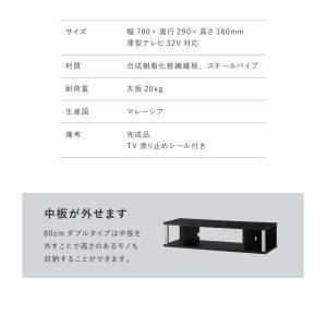 テレビ台 TV台 テレビボード ローボード 完成品 ちょい足しラック 高さ調整 高さ調節 ダブル 幅80  代引不可|rcmdse|04