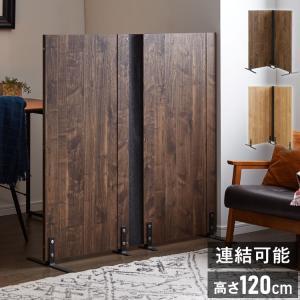 木製パーティション 高さ120cm パーテーション 間仕切り インテリア 折り畳み 壁 衝立 仕切り スクリーン 代引不可|rcmdse