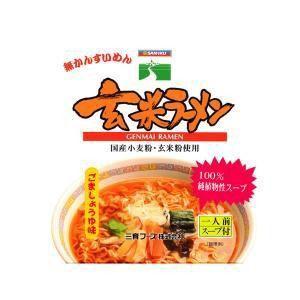 2770 三育フーズ(サンイク) 玄米ラーメン100g×40...