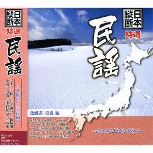 日本縦断特選民謡 〜心のふるさとをたずねて〜|rcmdse