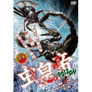 DMG-8472 DVD 虫皇帝 最強トーナメント 第二回|rcmdse