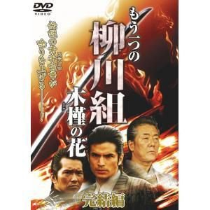 DMSM-8482 DVD もう一つの柳川組 木槿の花2|rcmdse