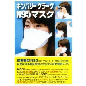 N95対応マスク(キンバリークラーク)×10セット KS-55 ポイント10倍