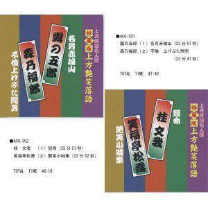 上方艶笑落語(CD全10巻)|rcmdse