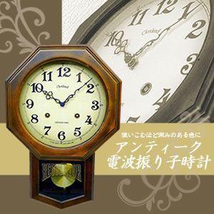 アンティーク電波振り子時計(8角型) DQL624|rcmdse