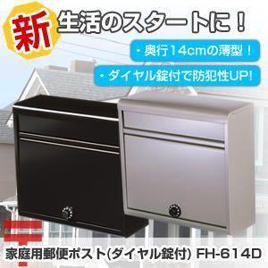 グリーンライフ 家庭用郵便ポスト(ダイヤル錠付) FH-614D マットブラック ポイント10倍