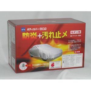 08-675 ケンレーン 防炎B02ボディカバー No.5 シルバー 激安超特価 10%OFF