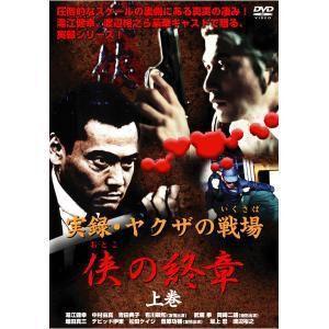 DVD実録・ヤクザの戦場〜侠の終章〜上巻|rcmdse