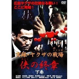 DVD実録・ヤクザの戦場〜侠の終章〜下巻|rcmdse